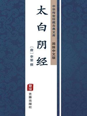 cover image of 太白阴经(简体中文版)