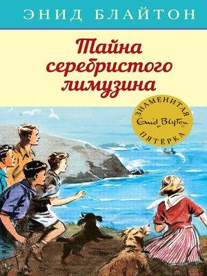 cover image of Тайна серебристого лимузина