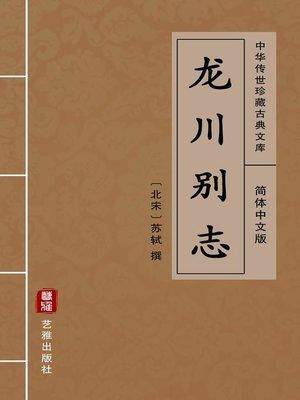 cover image of 龙川别志(简体中文版)