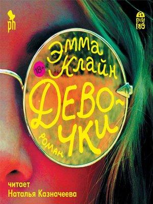 cover image of Девочки