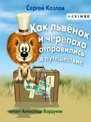 cover image of Как львёнок и черепаха отправились в путешествие