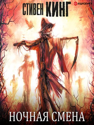cover image of Ночная смена