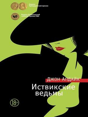 cover image of Иствикские ведьмы