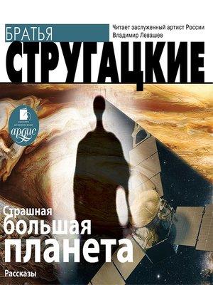 cover image of Страшная большая планета