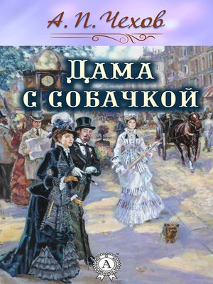 cover image of Дама с собачкой