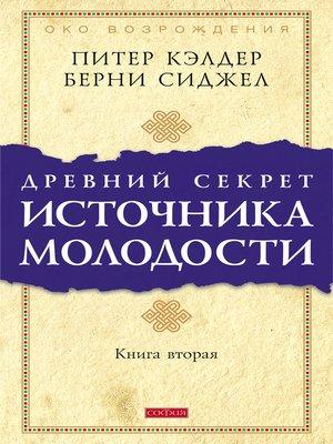 cover image of Древний секрет источника молодости. Книга 2