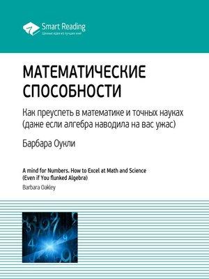 cover image of Математические способности. Как преуспеть в математике и точных науках