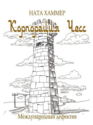 cover image of Корпорация Чесс
