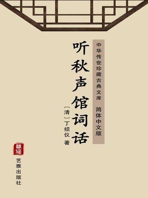 cover image of 听秋声馆词话(简体中文版)
