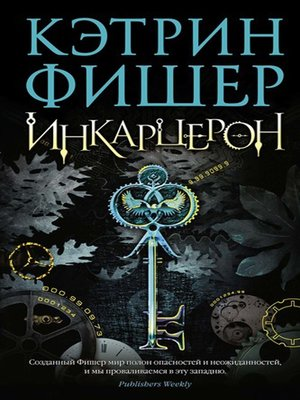 cover image of Инкарцерон