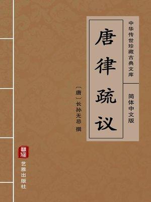 cover image of 唐律疏议(简体中文版)