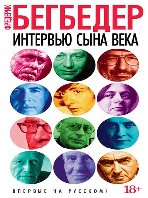 cover image of Интервью сына века