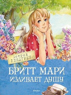 cover image of Бритт Мари изливает душу