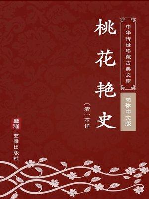 cover image of 桃花艳史(简体中文版)