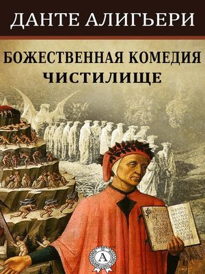 cover image of Божественная комедия. Чистилище