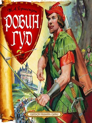 cover image of Робин Гуд