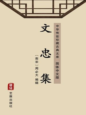 cover image of 文忠集(简体中文版)