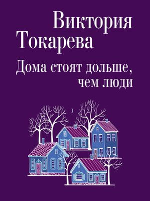 cover image of Дома стоят дольше, чем люди