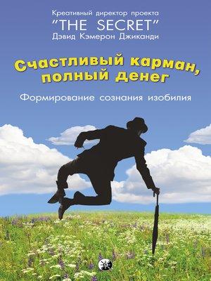 cover image of Счастливый Карман, Полный Денег