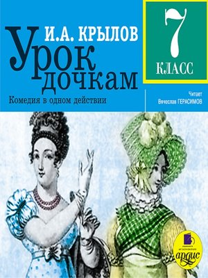 cover image of Урок дочкам
