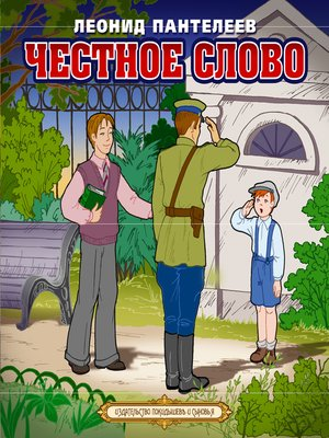 cover image of Честное слово