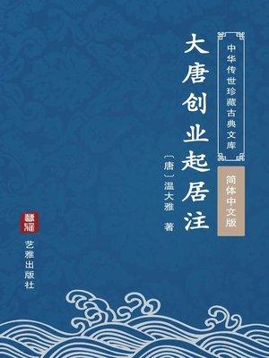 cover image of 大唐创业起居注(简体中文版)