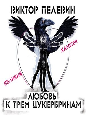 cover image of Любовь к трем цукербринам/Великий ХАМster/