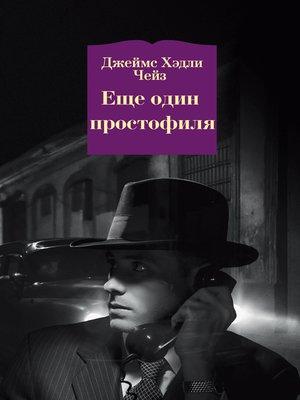cover image of Еще один простофиля