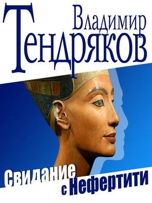 cover image of Свидание с Нефертити