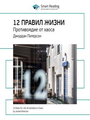 cover image of 12 правил жизни. Противоядие от хаоса