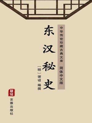cover image of 东汉秘史(简体中文版)