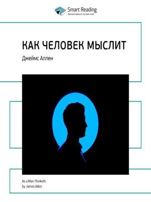 cover image of Как человек мыслит