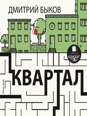 cover image of Квартал