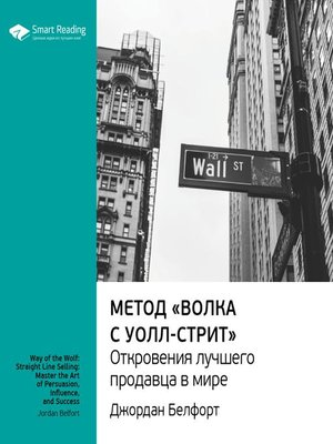 "cover image of Метод ""Волка с Уолл-стрит"""
