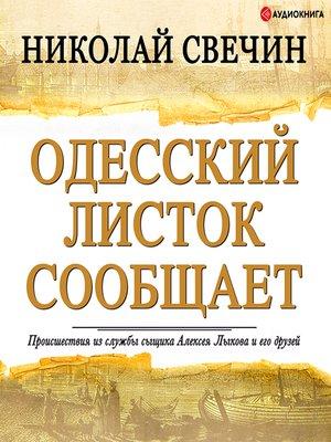 cover image of Одесский листок сообщает