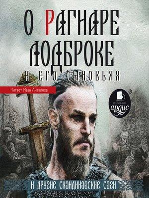 cover image of О Рагнаре Лодброке и его сыновьях и другие скандинавские саги