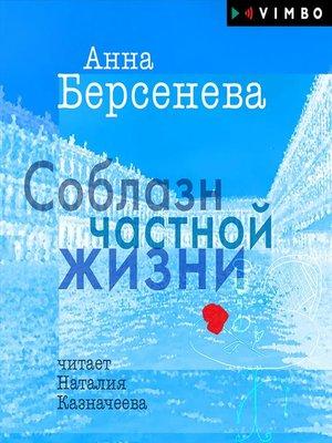 cover image of Соблаз частной жизни