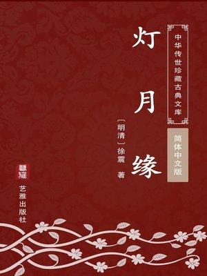 cover image of 灯月缘(简体中文版)