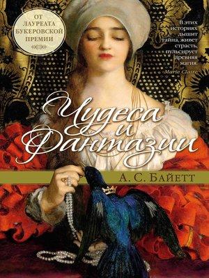 cover image of Чудеса и фантазии