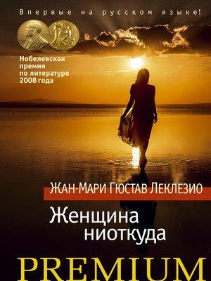 cover image of Женщина ниоткуда