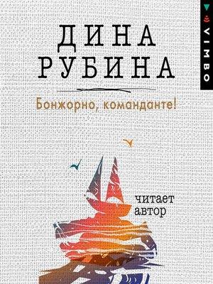 cover image of Бонжорно, команданте!
