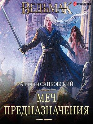 cover image of Меч Предназначения. Ведьмак