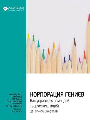 cover image of Корпорация гениев. Как управлять командой творческих людей