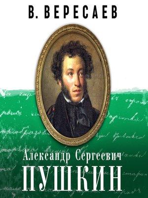 cover image of Александр Сергеевич Пушкин