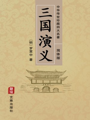 cover image of 三国演义(简体中文版)—中华传世珍藏四大名著