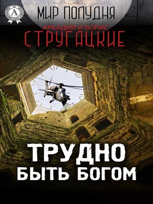 cover image of Трудно быть богом