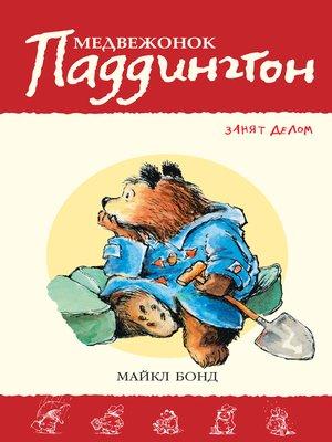 cover image of Медвежонок Паддингтон занят делом. Кн.7