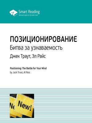 cover image of Позиционирование. Битва за узнаваемость