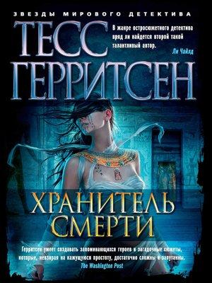 cover image of Хранитель смерти