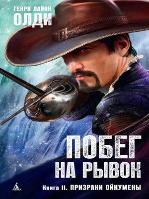 cover image of Побег на рывок. Книга 2.